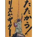【送料無料選択可】松川純一郎/DVD版 たたかう!リズム・ギター