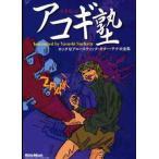 【送料無料選択可】末原康志/DVD版 末原名人のアコギ塾