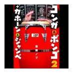 【送料無料選択可】斉藤ノブ/コンガ & ボンゴ2 + カホーン & ジャンベ