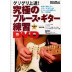 【送料無料選択可】野村大輔/究極のブルース・ギター練習DVD