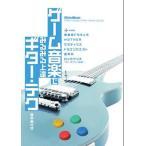 【送料無料選択可】成瀬正樹/ゲーム音楽でみるみる上達ギター・テク!