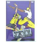 Yahoo!ネオウィングYahoo!店【送料無料選択可】MAIKO(東京★キッズ)/ENDo/RYO(BASE HE/ダンス・スタイル・ベイシック〜ジャズ〜バックダンサーになれる!基礎〜ジャズ〜