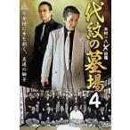 【送料無料選択可】オリジナルV/代紋の墓場 4