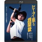 【送料無料選択可】邦画/セーラー服と機関銃 [Blu-ray]