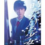 【送料無料選択可】邦画/時をかける少女 4K Scanning Blu-ray[Blu-ray]