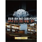 【送料無料選択可】邦画/図書館戦争 THE LAST MISSION プレミアムBOX[Blu-ray]