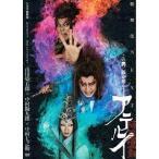 シネマ歌舞伎 歌舞伎NEXT 阿弖流為  アテルイ   DVD
