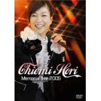 【送料無料選択可】堀ちえみ/Chiemi Hori Memorial live 2005