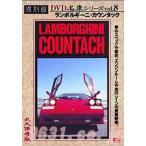 【送料無料選択可】趣味教養/ランボルギーニ・カウンタック 復刻版 名車シリーズ Vol.8
