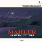【送料無料選択可】ヘルマン・シェルヘン(指揮)/シェルマンのマーラー: 交響曲第7番