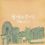 本棚のモヨコ/安心のテーマ