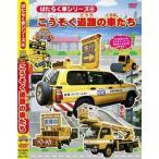 【送料無料選択可】キッズ/はたらく車シリーズ 4 こうそく道路の車たち