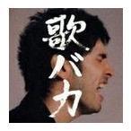 """【送料無料選択可】平井堅/Ken Hirai 10th Anniversary Complete Single Collection '95〜'05""""歌バカ"""" [通常盤]"""