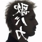 """【送料無料選択可】平井堅/Ken Hirai 15th Anniversary c/w Collection '95-'10 """"裏 歌バカ"""" [通常盤]"""