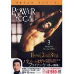 ブライアン ケスト パワーヨガ  DVD