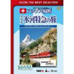 鉄道/ビコムベストセレクション アルプス縦断 スイス