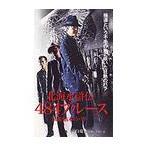 【送料無料選択可】オリジナルV/北海水滸伝〜484ブルース 〜枯木のバラの章〜