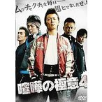【送料無料選択可】オリジナルV/喧嘩の極意 4