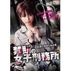 【送料無料選択可】オリジナルV/禁断の女子刑務所