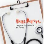 【送料無料選択可】TVサントラ (音楽: 得田真裕)/獣医さん、事件ですよ オリジナルサウンドトラック