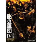 【送料無料】TVドラマ/影の軍団IV COMPLETE DVD 壱巻 [初回生産限定]