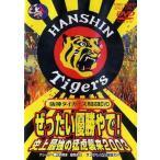 【送料無料選択可】スポーツ/阪神タイガース熱血応援DVD「ぜったい優勝やで! 史上最強の猛虎襲来2003」