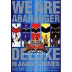 【送料無料選択可】特撮/爆竜戦隊アバレンジャーDELUXE アバレサマーはキンキン中!