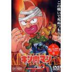 【送料無料選択可】アニメ/キン肉マン Vol.5