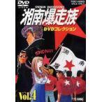 【送料無料選択可】アニメ/湘南爆走族 DVDコレクション Vol.4