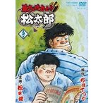 【送料無料選択可】アニメ/暴れん坊力士!! 松太郎 第2巻