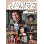 【送料無料】TVドラマ/鉄道公安官 DVD-BOX 2 デジタルリマスター版