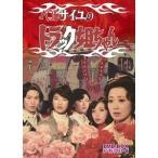【送料無料】TVドラマ/ベルサイユのトラック姐ちゃん DVD-BOX デジタルリマスター版