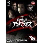 【送料無料選択可】特撮/DVD恐怖劇場アンバランス Vol.3