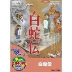 白蛇伝  DVD