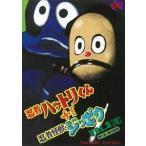 [DVD]/【送料無料選択可】特撮/忍者ハットリくん+忍者怪獣ジッポウ VOL.3
