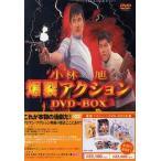 【ゆうメール利用不可】邦画/小林旭 爆裂アクション DVD-BOX