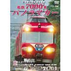 【送料無料選択可】趣味教養/共同制作作品 名鉄7000系パノラマカー