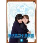 【送料無料選択可】バラエティ/田代県立小島高校 Vol.2