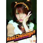 【送料無料選択可】田中れいな/Real Challenge!!