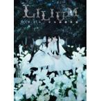 【送料無料選択可】モーニング娘。'14メンバー×スマイレージ/演劇女子部 ミュージカル「LILIUM - リリウム 少女純潔歌劇 - 」 [DVD+C