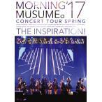 【送料無料選択可】モーニング娘。'17/モーニング娘。'17 コンサートツアー春 〜THE INSPIRATION!〜