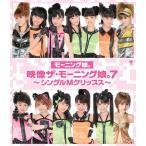 【送料無料選択可】モーニング娘。/映像ザ・モーニング娘。7 〜シングルMクリップス〜 [Blu-ray]