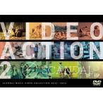 【送料無料選択可】SCANDAL/VIDEO ACTION 2