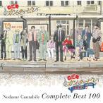 【送料無料選択可】のだめカンタービレ/のだめカンタービレ コンプリート BEST 100 [通常盤]