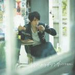 [CDA]/松下優也/キミへのラブソング〜10年先も〜 [DVD付初回限定盤 A]