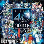 機動戦士ガンダム 40th Anniversary BEST ANIME MIX  特典なし