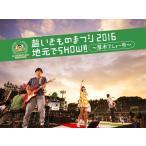 【送料無料選択可】いきものがかり/超いきものまつり2016 地元でSHOW!!〜厚木でしょー!!!〜 [Blu-ray+CD/初回生産限定版][Blu