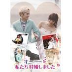 【送料無料選択可】バラエティ/キー(SHINee)の私たち結婚しました Vol.2