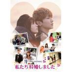 【送料無料選択可】バラエティ/キー(SHINee)の私たち結婚しました Vol.4