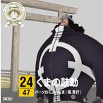 バーソロミュー・くま (堀秀行)/ワンピース ニッポン縦断! 47クルーズCD at 三重 くまの鼓動